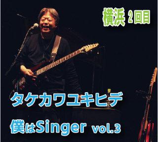 6/20横浜<2回目>◆タケカワユキヒデの僕はSINGER VOL.3
