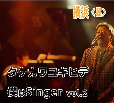 【3/13横浜<昼>】タケカワユキヒデ 僕はSinger vol.2 -横浜-<昼>