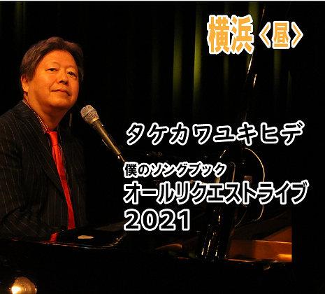 タケカワユキヒデ 僕のソングブック・オールリクエストライブ -横浜-<昼>