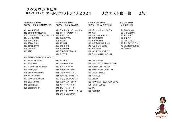 2021オールリクエスト表-02.jpg