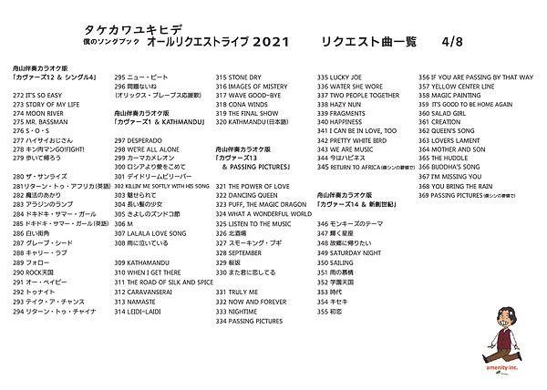2021オールリクエスト表-04.jpg