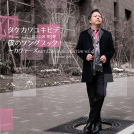 僕のソングブック カヴァーズpart12 & single collection vol.4 winter 2015-