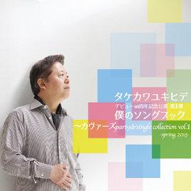 僕のソングブック カヴァーズpart9 & single Collection vol.1 Spring 2015-