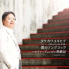 僕のソングブック カヴァーズ part18 & 西遊記 -autumn 2017-