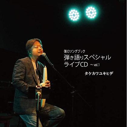 僕のソングブック 弾き語りスペシャルライブCD ~vol.1