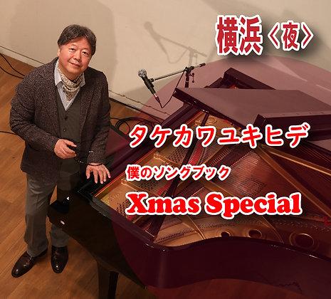 タケカワユキヒデ 僕のソングブック・Xmas Special -横浜-<12/12.夜>