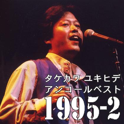 アンコール・ベスト 1995-2