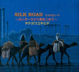 SILK ROAD~ガンダーラより愛をこめて~