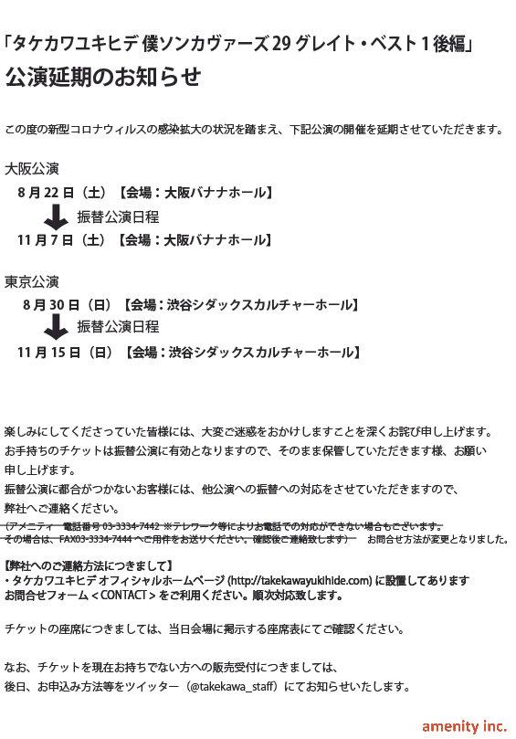 振替公演開催について0804-問合せ先変更.jpg
