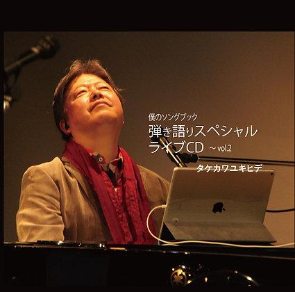 僕のソングブック 弾き語りスペシャルライブCD ~vol.2