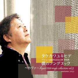 僕のソングブック カヴァーズpart11 & single collection vol.3  autumn 2015-
