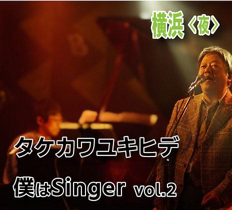 【3/13横浜<夜>】タケカワユキヒデ 僕はSinger vol.2 -横浜-<夜>
