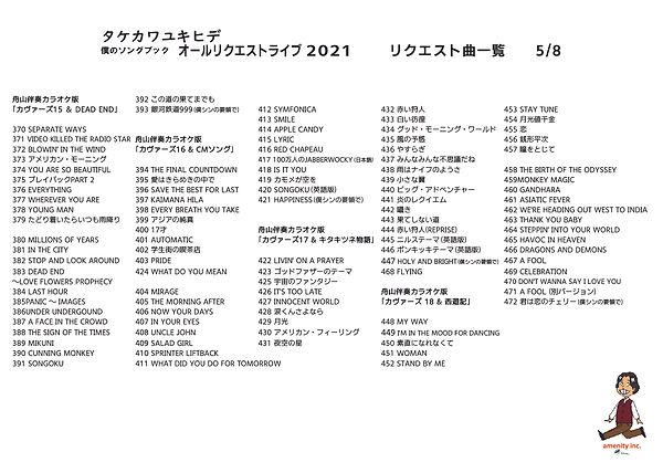 2021オールリクエスト表-05.jpg