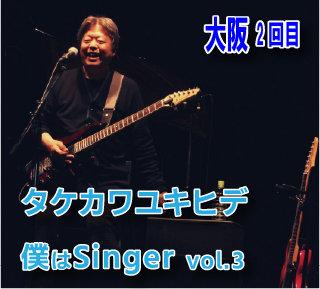 6/19大阪<2回目>◆タケカワユキヒデの僕はSINGER VOL.3