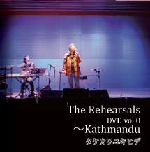 The Rehearsals DVD vol.0 ~Kathmandu