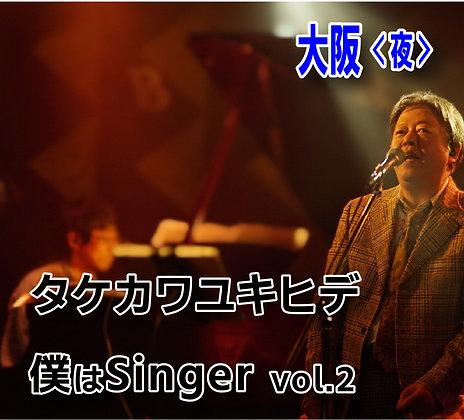 【3/7大阪<夜>】タケカワユキヒデ 僕はSinger vol.2 -大阪-<夜>