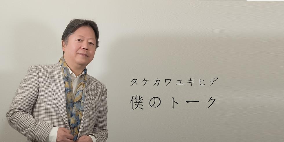 <<test>>タケカワユキヒデ 僕のトーク