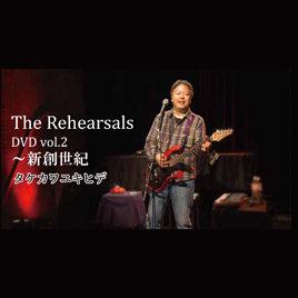 The Rehearsals DVD vol.2 ~新創世紀