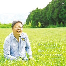 僕のソングブック カヴァーズ part17 & キタキツネ物語 -summer 2017-