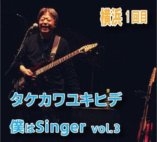 6/20横浜<1回目>◆タケカワユキヒデの僕はSINGER VOL.3