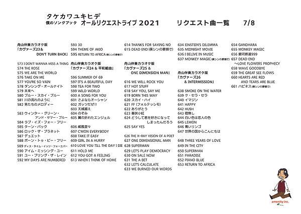 2021オールリクエスト表-07.jpg