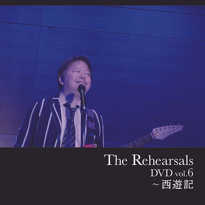 The Rehearsals DVD vol.6 ~西遊記