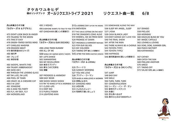 2021オールリクエスト表-06.jpg