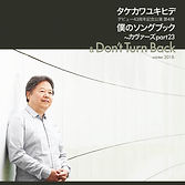 CD_カバ23ドントターンバック.jpg