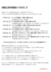 振替公演開催について0612-01.jpg