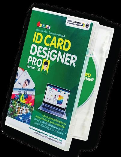 โปแกรมออกแบบบัตรพนักงาน