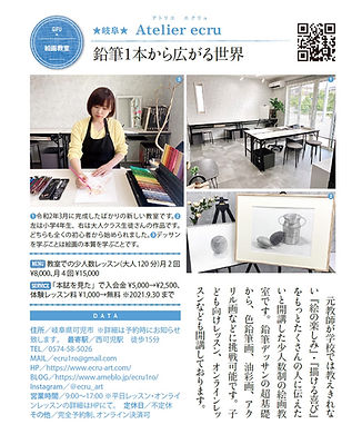 Atelier ecru様.jpg