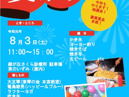 医療法人 緑桜会  夏祭り開催のお知らせ