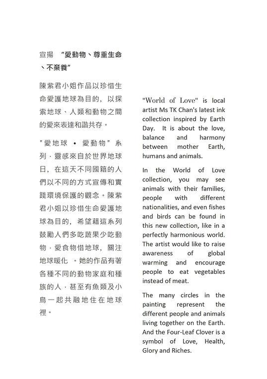 Booklet TK Chan 陳紫君 World of Love (BLINK