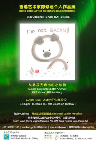 藏拍展訊丨「從北極光奔出的小動物」陳紫君個人作品展即將開幕