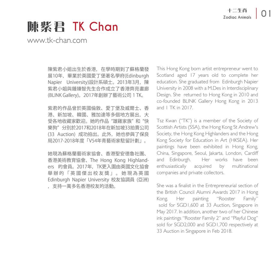 TK Chan 陳紫君