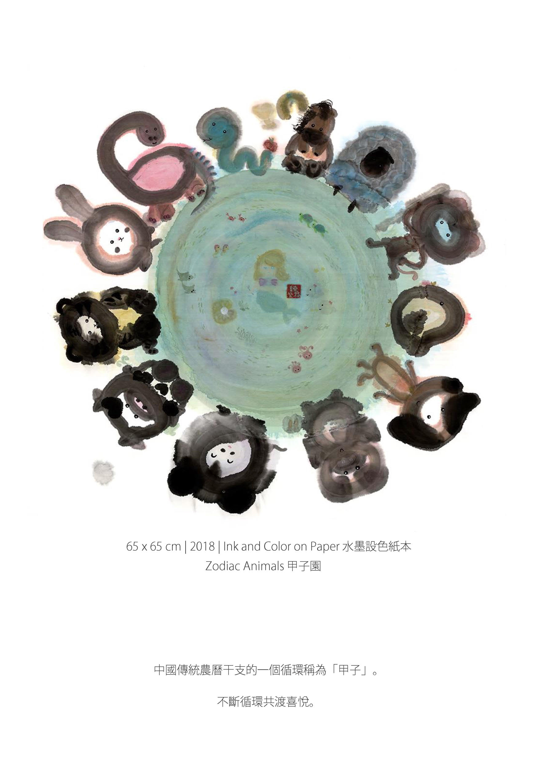 Zodiac Animals 甲子園