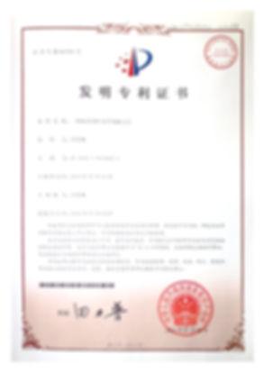鄭希林礪金發明專利證書