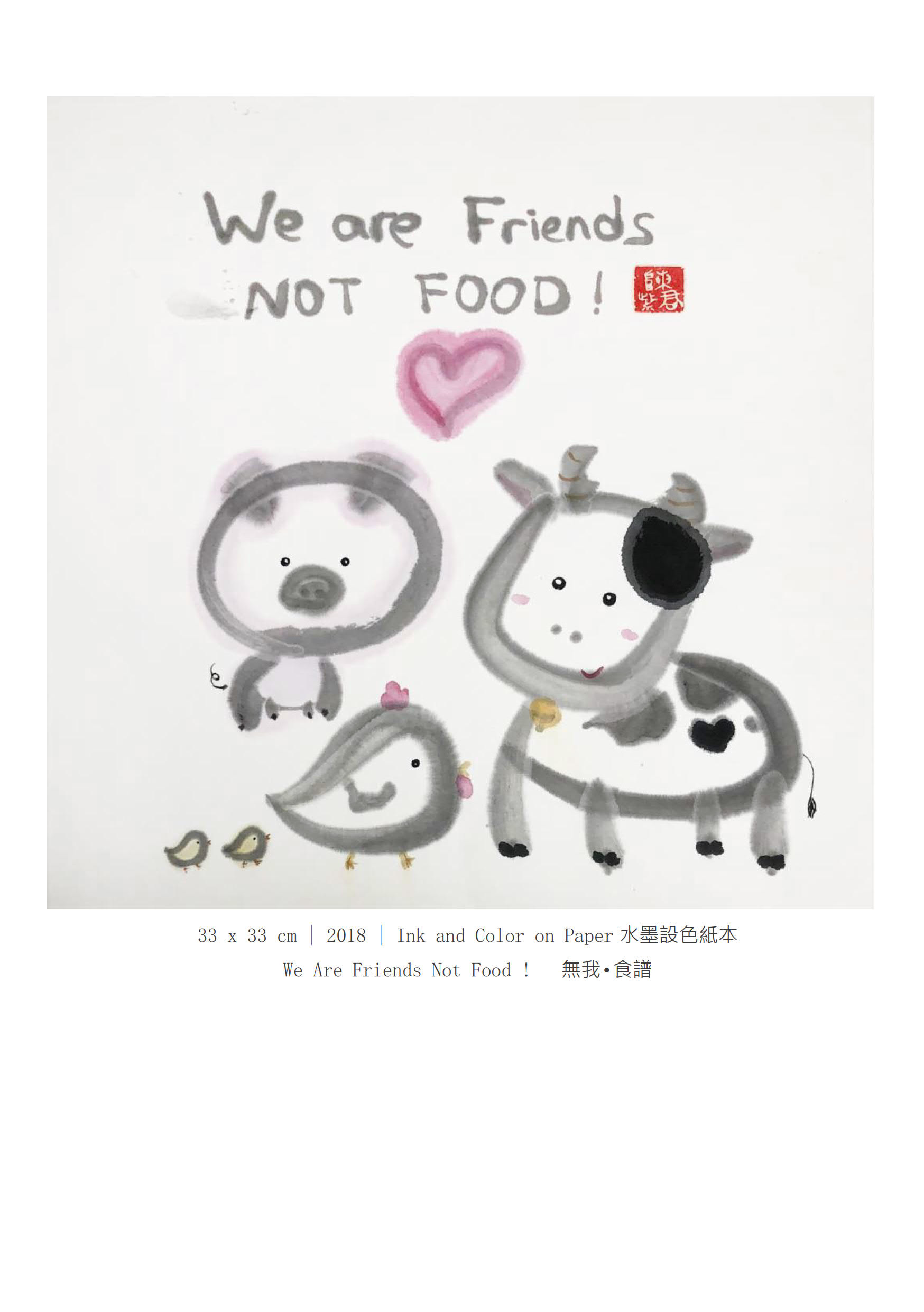 We Are Friends Not Food !   無我•食譜