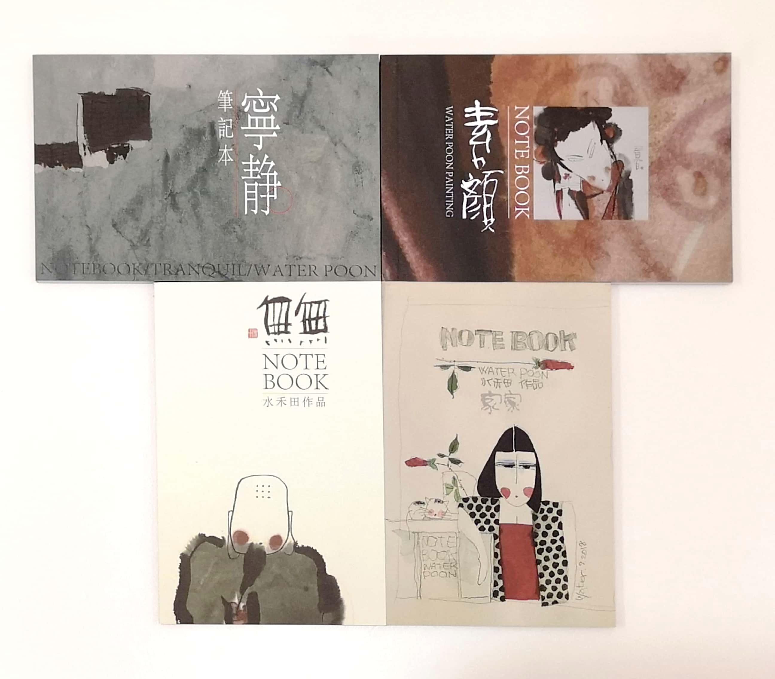 水禾田設計 24本筆記本
