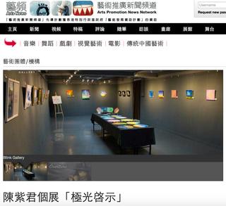 陳紫君個展「極光啓示」- 藝術推廣新聞頻道(藝頻 Art News)