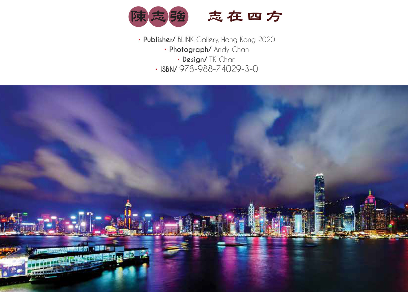Anywhere in the the world 志在四方 Andy Chan's Photography 陳志強影集  Price : HKD 200 per book
