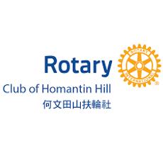 Rotary - Club of Homantin Hill 何文田山扶輪社