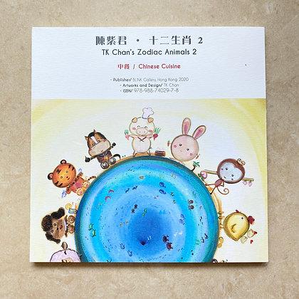 TK Chan's Zodiac Animals (Chinese Cuisine) $200