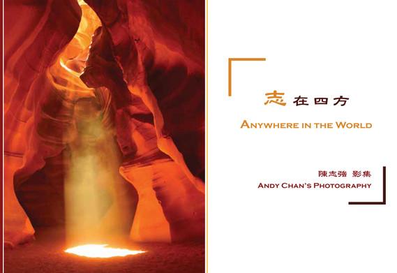 Andy Chan 陳志強