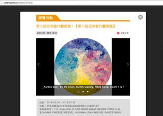 第八屆亞洲當代藝術展:【第八屆亞洲當代藝術展】