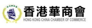Hong Kong China Chamber of Commerce 香港華商會