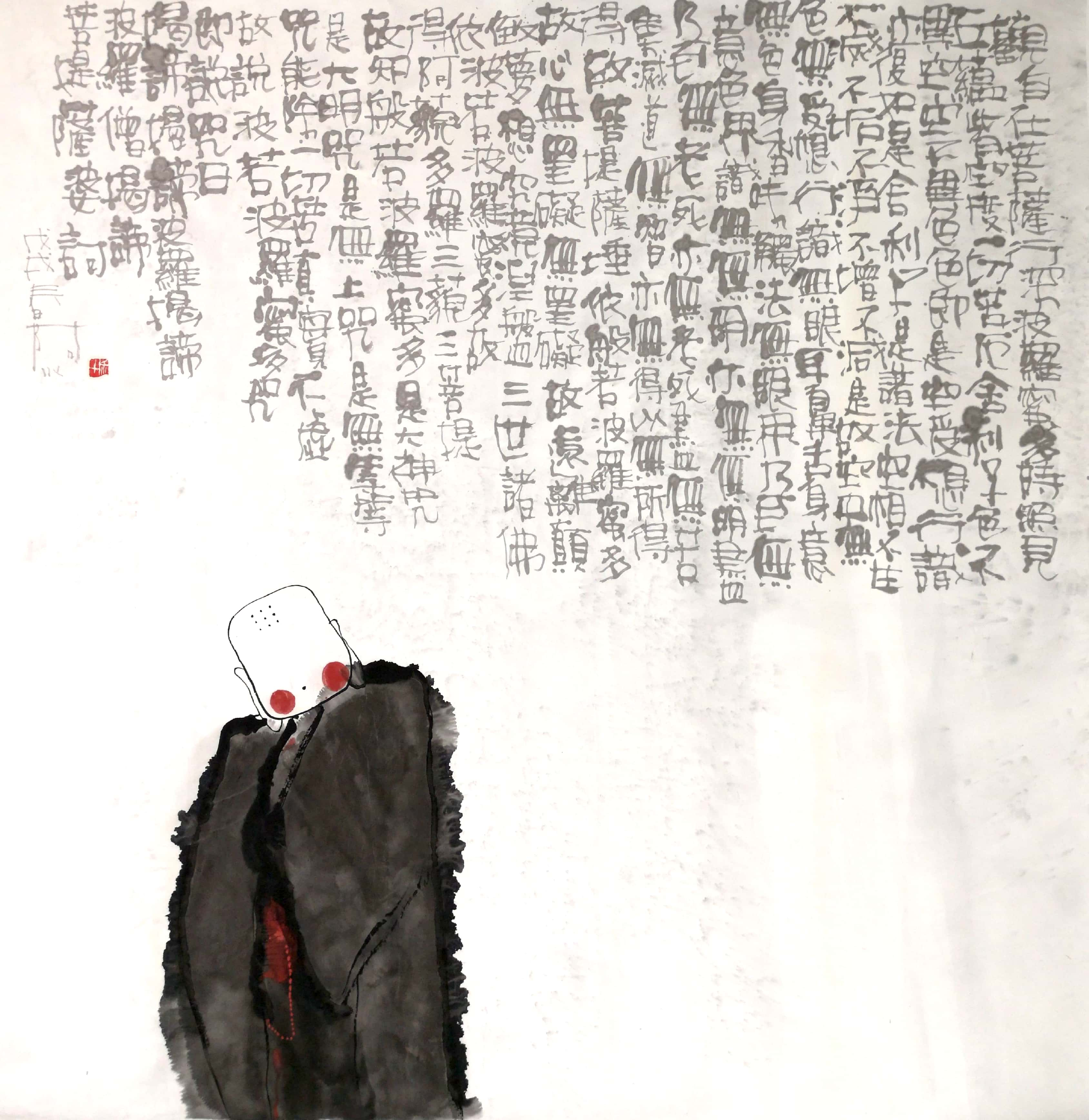 心經小沙彌 The Heart Sutra