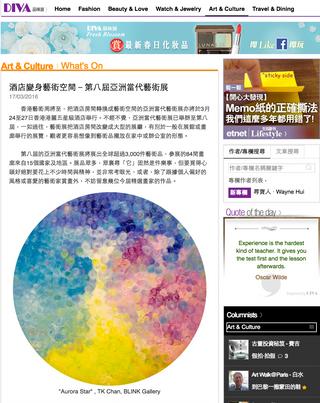 酒店變身藝術空間-第八屆亞洲當代藝術展