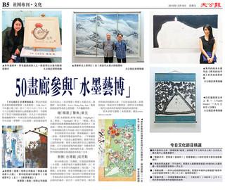 50 畫廊參與水墨藝博