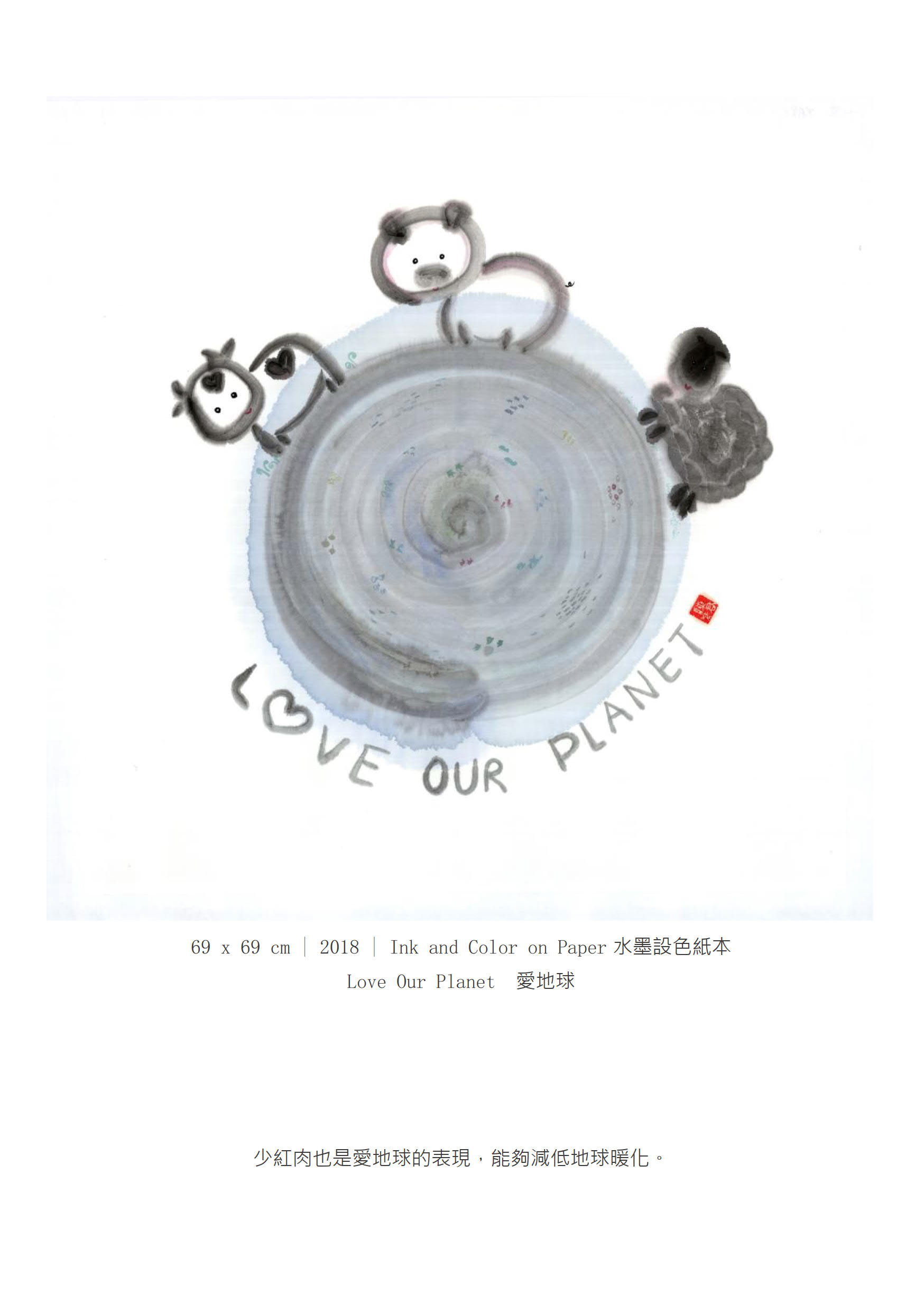 Love Our Planet  愛地球